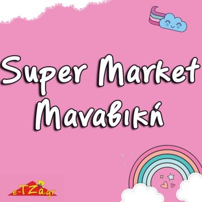 Super Market-Mαναβικη