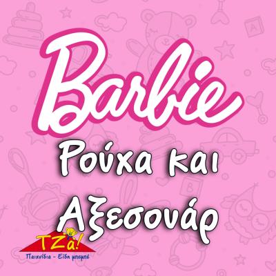 Barbie ρούχα και αξεσουαρ