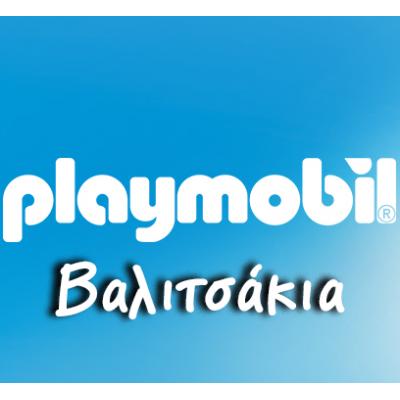 Playmobil Βαλιτσακια
