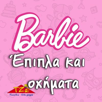 Έπιπλα και οχήματα της Barbie