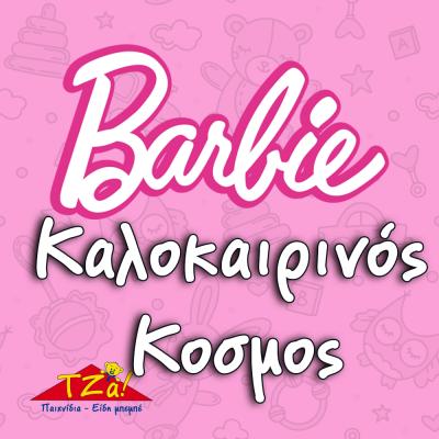 Ο καλοκαιρινός κόσμος της Barbie