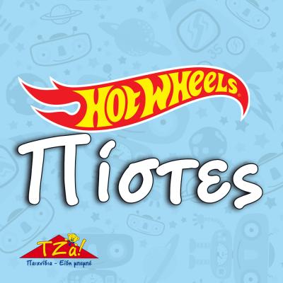 Hot Wheels Πίστες