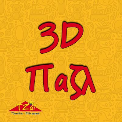 Παζλ Τρισδιάστατα 3D