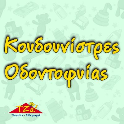Κουδουνίστρες-Οδοντοφυίας