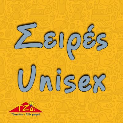 Σειρές Unisex