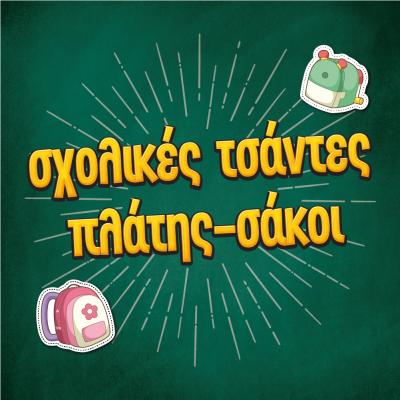 Τσάντες - Σάκοι