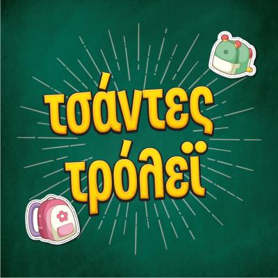 Τσάντες Τρόλεϊ