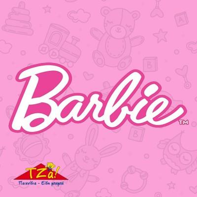 Κόσμος της Barbie