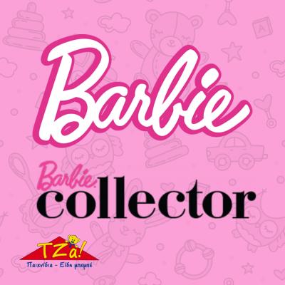 Συλλεκτικές Barbie