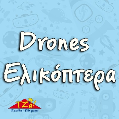 Τηλεκατευθυνόμενα Drones - Ελικόπτερα