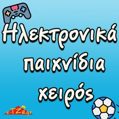 Ηλεκτρονικά παιχνίδια χειρός