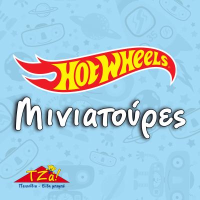 Hot Wheels Αυτοκίνητα Μινιατούρες