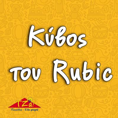 Κύβος του rubic