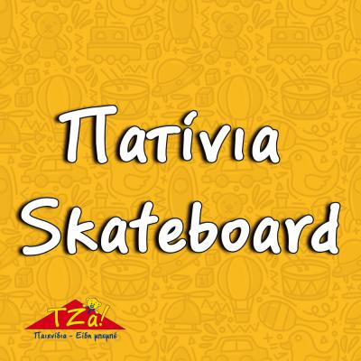 Πατινια - skateboard