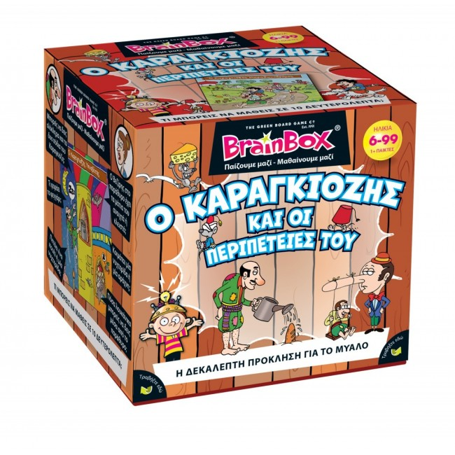 BRAINBOX ΚΑΡΑΓΚΙΟΖΗΣ