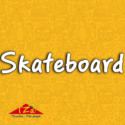 Τροχοσανίδες-Skateboard