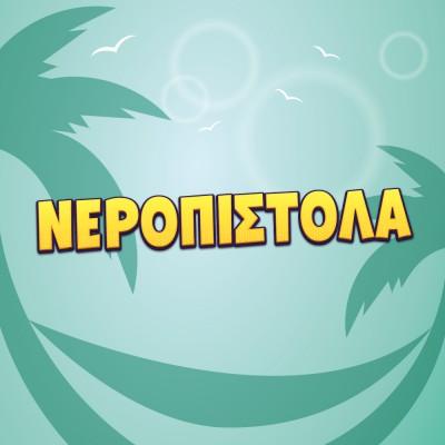 Νεροπίστολα